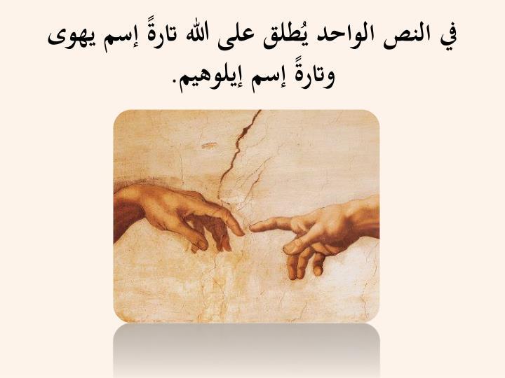 في النص الواحد يُطلق على الله تارةً إسم يهوى وتارةً إسم إيلوهيم.