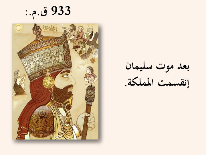 933 ق.م.: