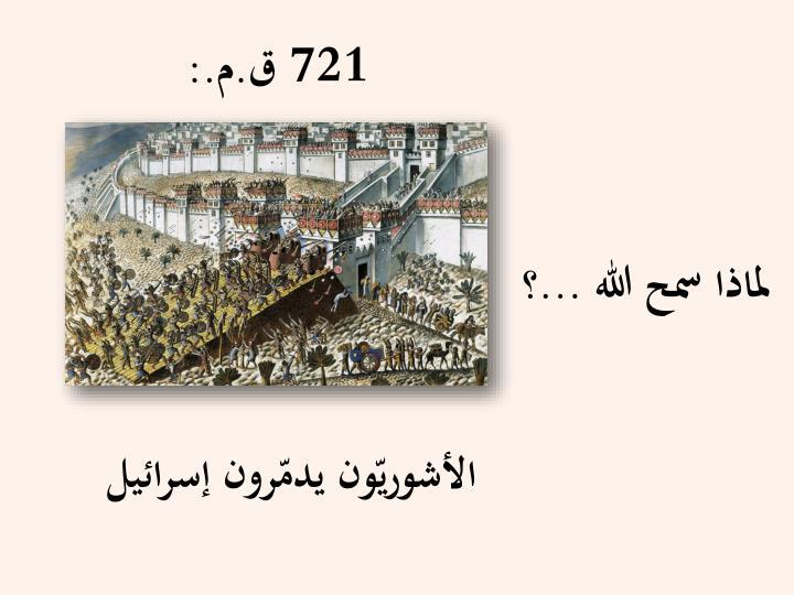 721 ق.م.: