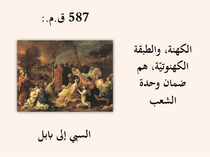 587 ق.م.: