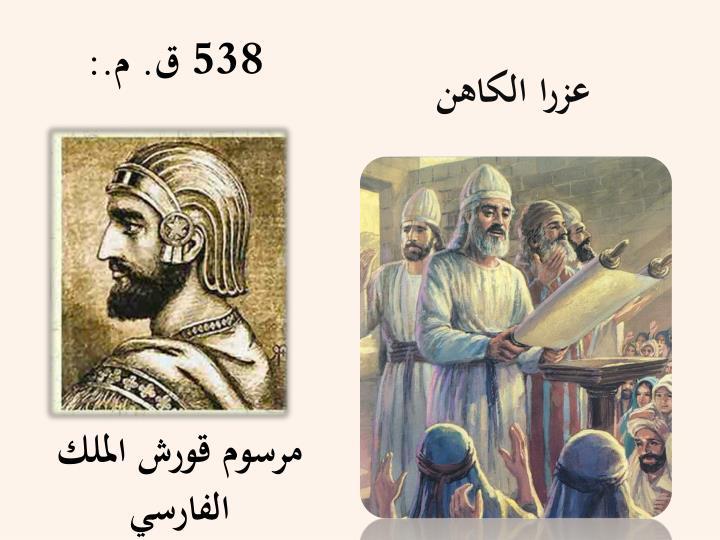 538 ق. م.: