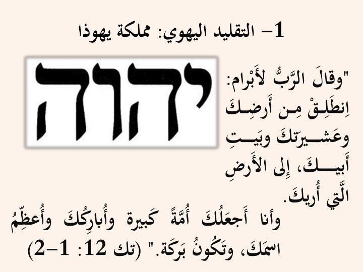 1- التقليد اليهوي: مملكة يهوذا