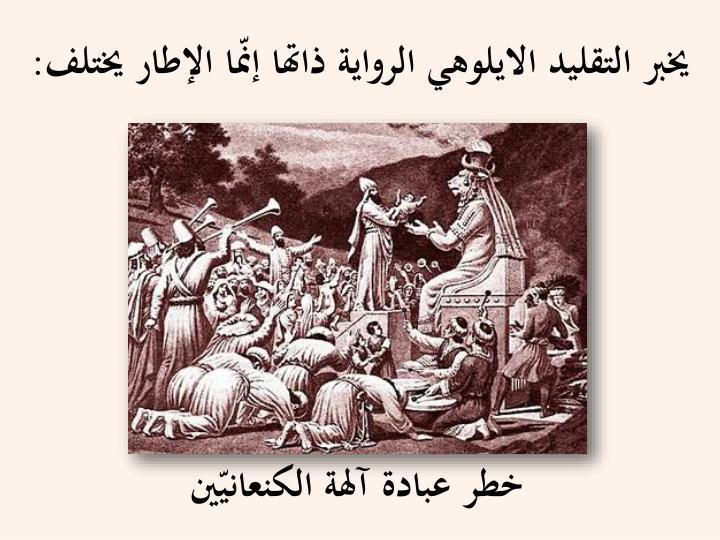 يخبر التقليد الايلوهي الرواية ذاتها إنّما الإطار يختلف:
