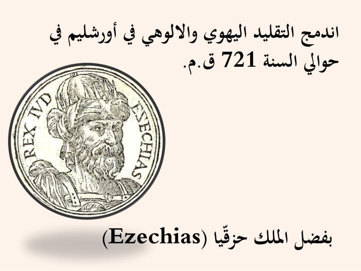 اندمج التقليد اليهوي والالوهي في أورشليم في حوالي السنة 721 ق.م.