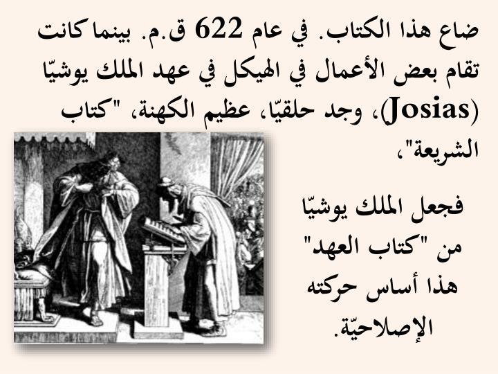 ضاع هذا الكتاب. في عام 622 ق.م. بينما كانت تقام بعض الأعمال في الهيكل في عهد الملك يوشيّا (