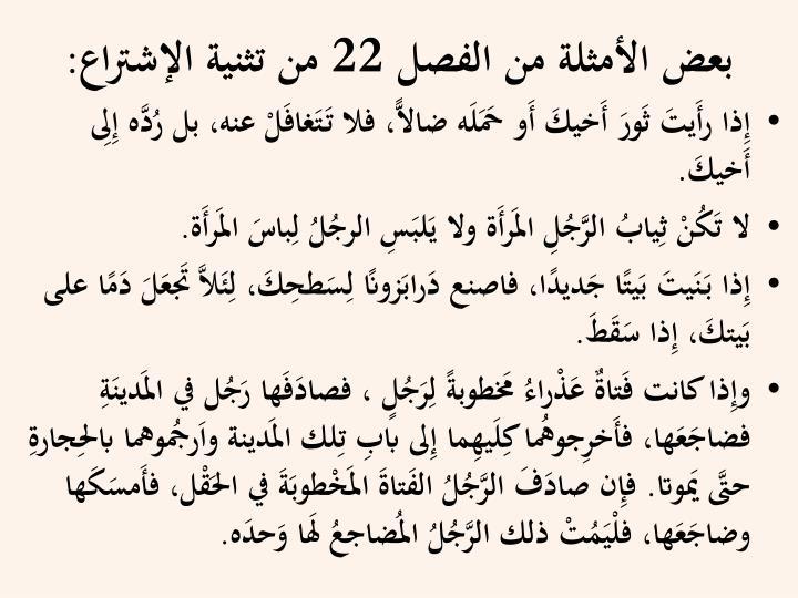 بعض الأمثلة من الفصل 22 من تثنية الإشتراع: