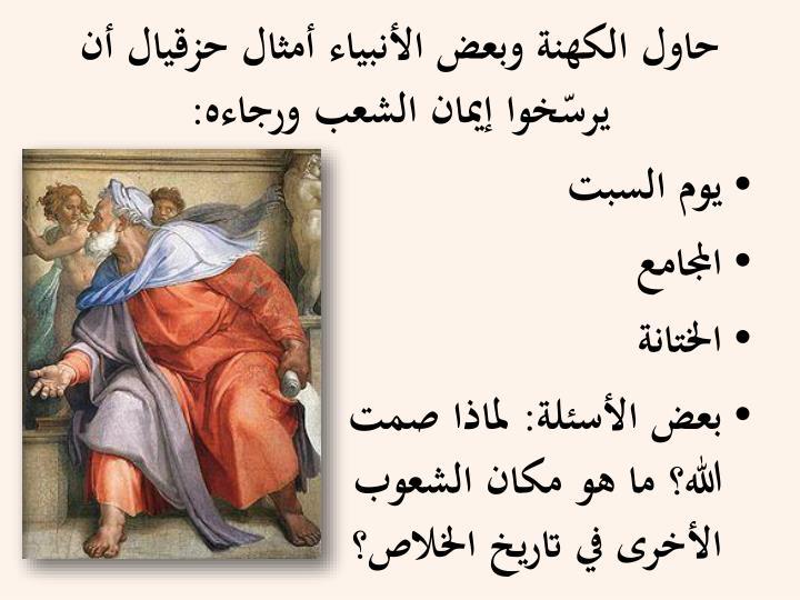 حاول الكهنة وبعض الأنبياء أمثال حزقيال أن يرسّخوا إيمان الشعب ورجاءه: