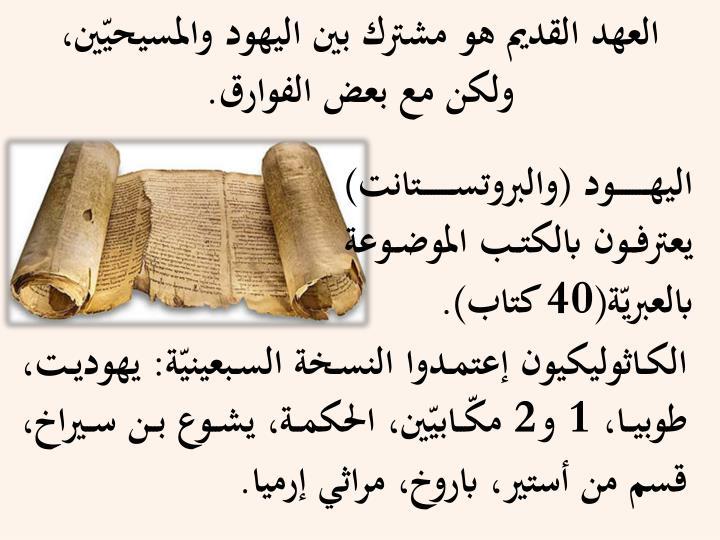 العهد القديم هو مشترك بين اليهود والمسيحيّين، ولكن مع بعض الفوارق.