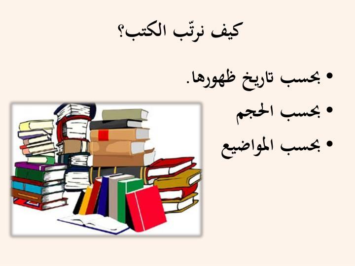 كيف نرتّب الكتب؟