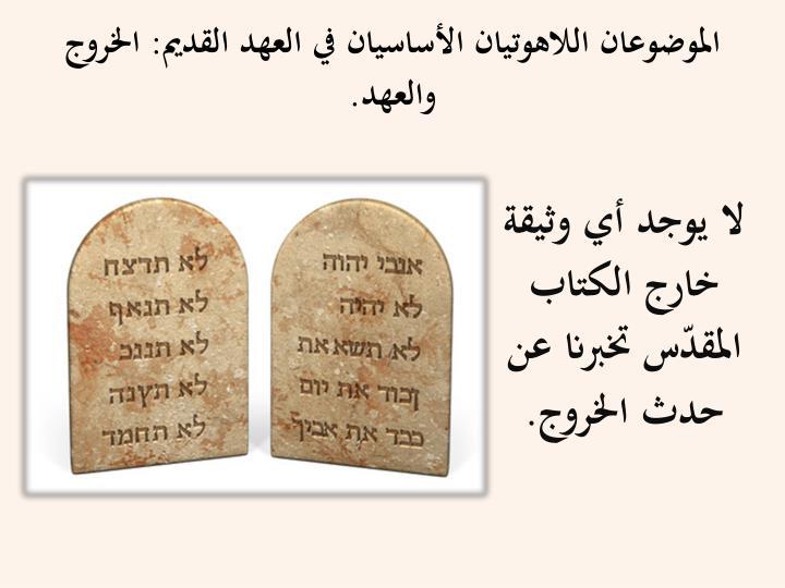 الموضوعان اللاهوتيان الأساسيان في العهد القديم: الخروج والعهد