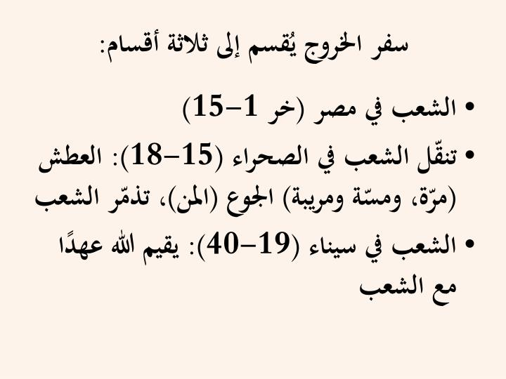 سفر الخروج يُقسم إلى ثلاثة أقسام:
