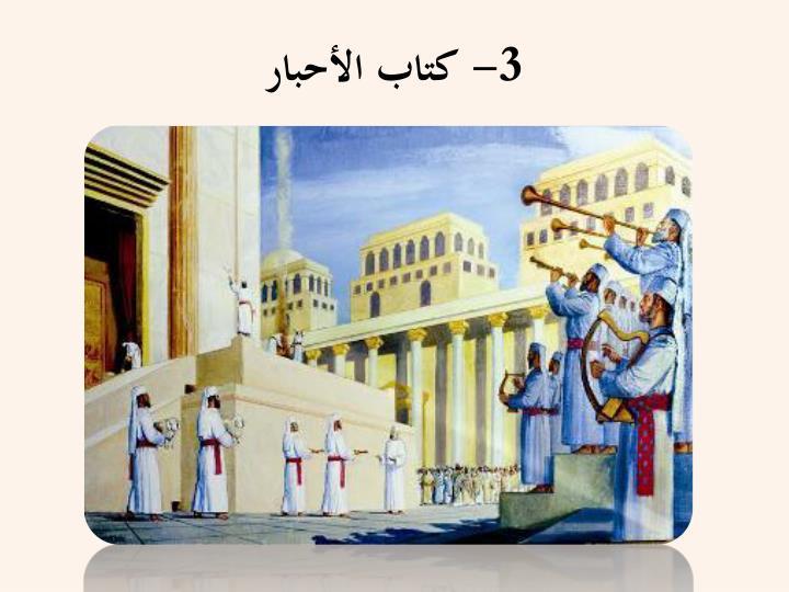 3- كتاب الأحبار