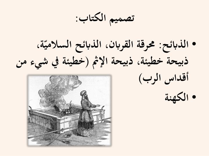 تصميم الكتاب
