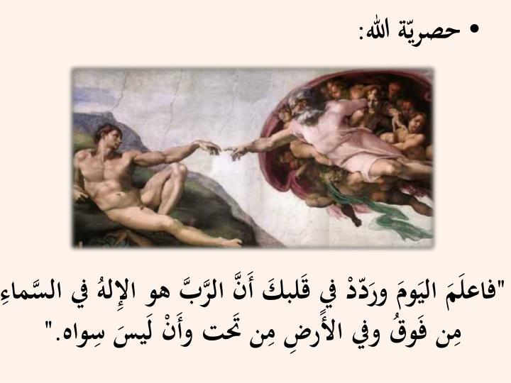 """""""فاعلَمَ اليَومَ ورَدّدْ في قَلبكَ أَنَّ الرَّبَّ هو الإِلهُ في السَّماءِ مِن فَوقُ وفي الأًرضِ مِن تَحت وأَنْ لَيسَ سِواه."""""""