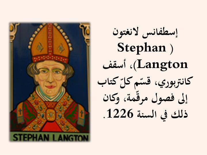 إسطفانس لانغتون (