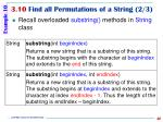 3 10 find all permutations of a string 2 3