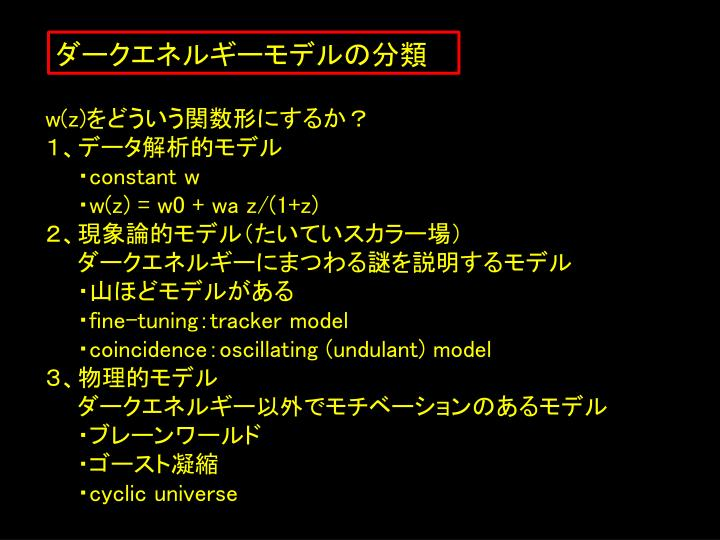 ダークエネルギーモデルの分類
