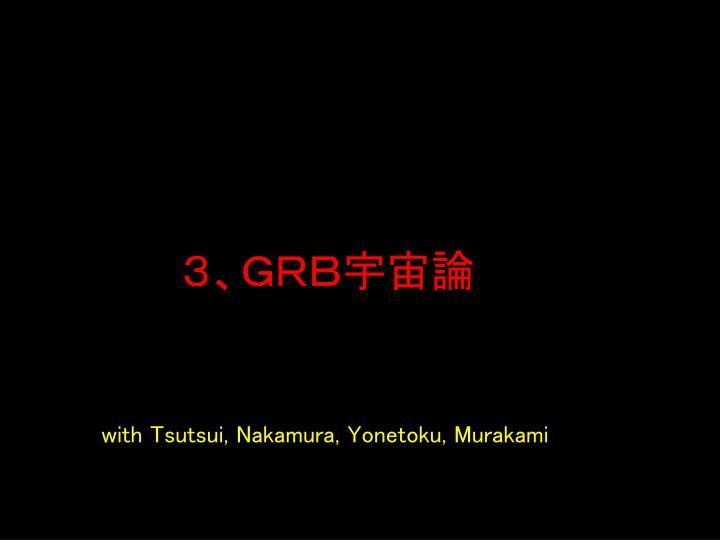 3、GRB宇宙論