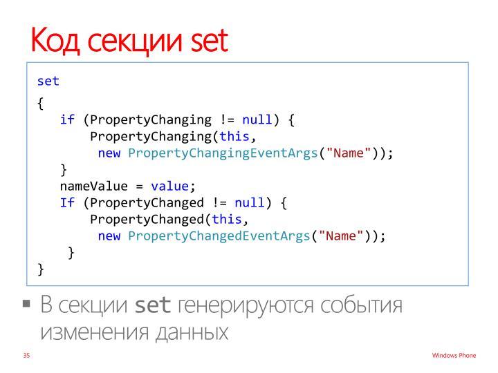 Код секции