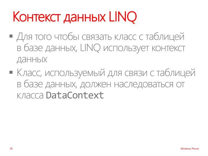 Контекст данных