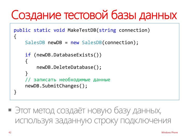 Создание тестовой базы данных