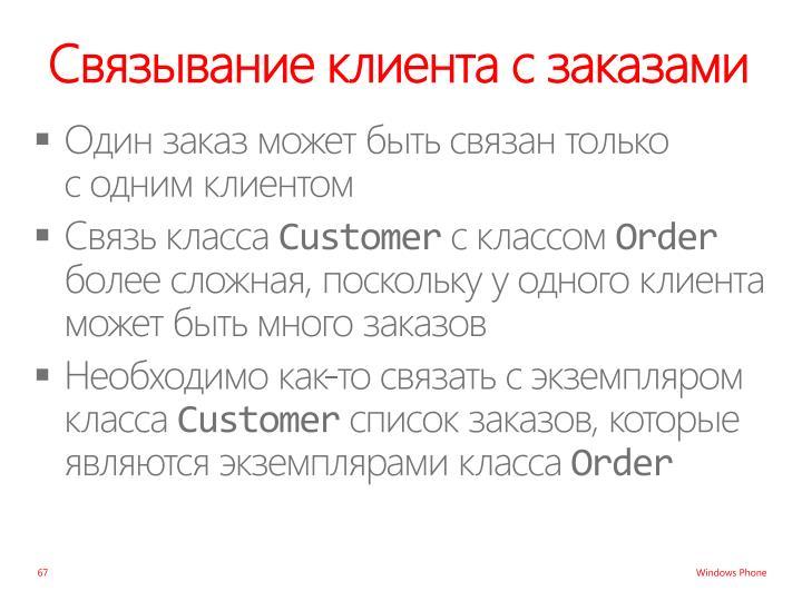Связывание клиента с заказами
