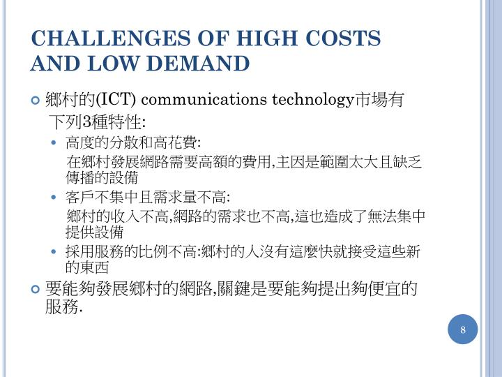 CHALLENGES OF HIGH COSTS AND LOW DEMAND