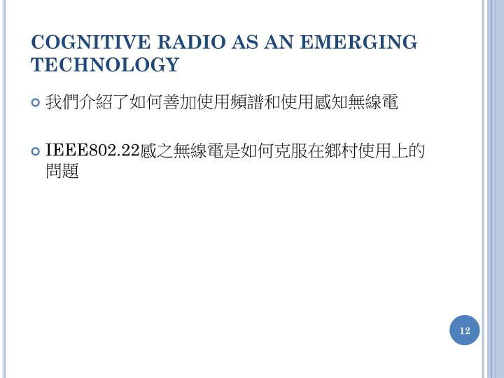 COGNITIVE RADIO AS AN EMERGING