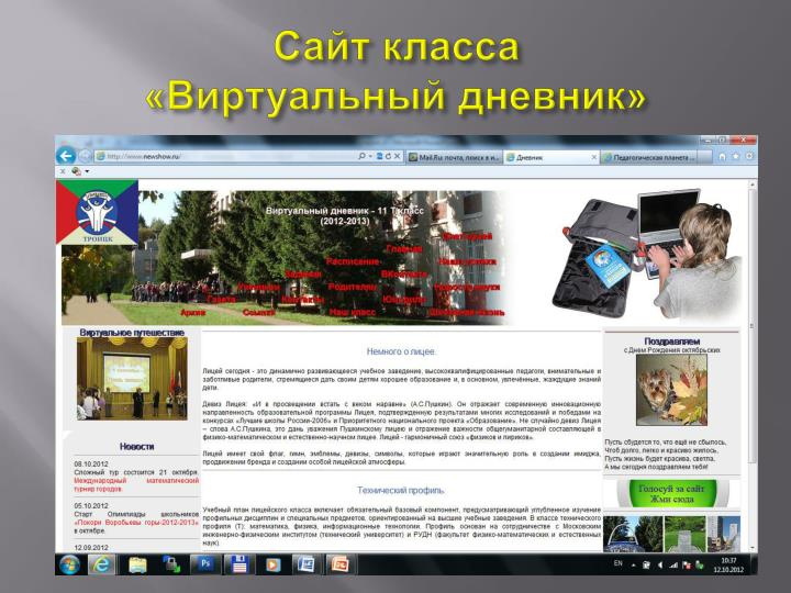 Сайт класса