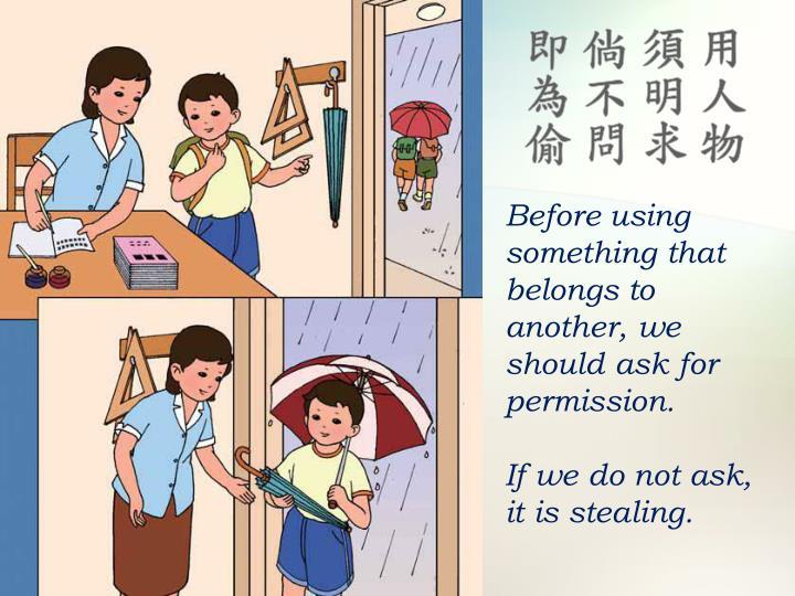 用人物 須明求 倘不問 即為偷