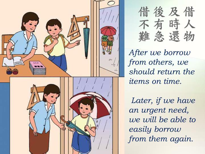 借人物 及時還 後有急 借不難