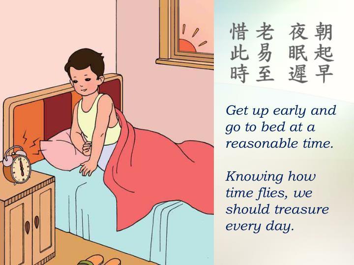 朝起早 夜眠遲