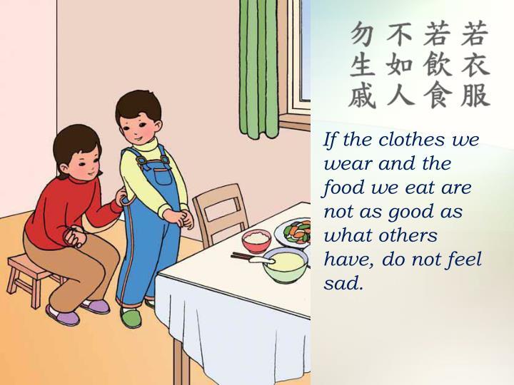 若衣服 若飲食