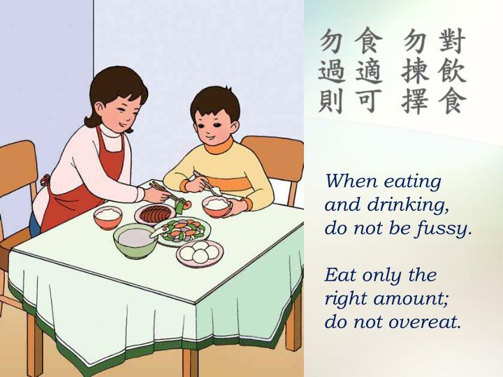 對飲食 勿揀擇