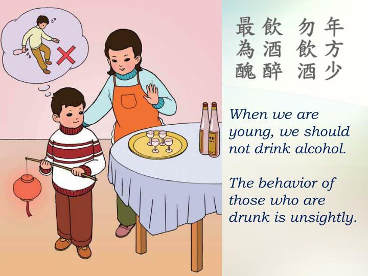 年方少 勿飲酒
