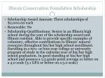 illinois conservation foundation scholarship1