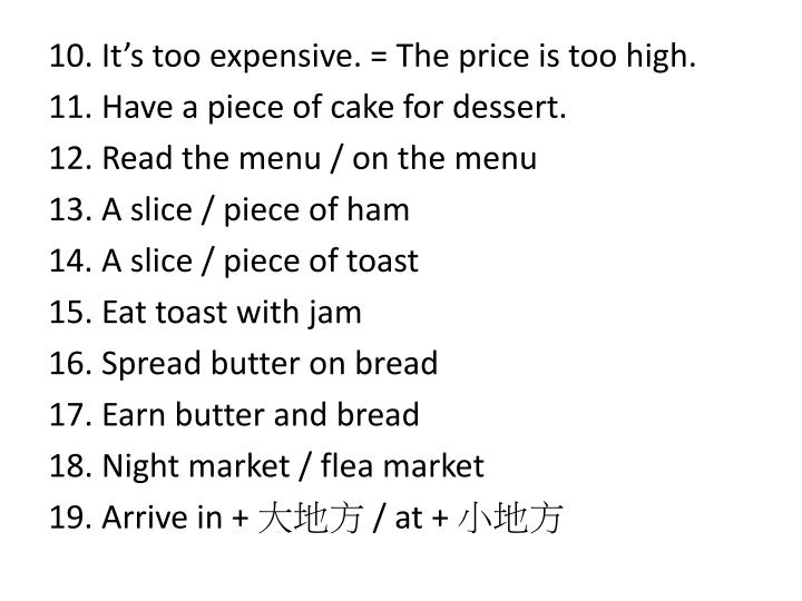 10. It's too expensive. = The price is too high.