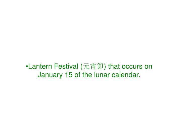 Lantern Festival (