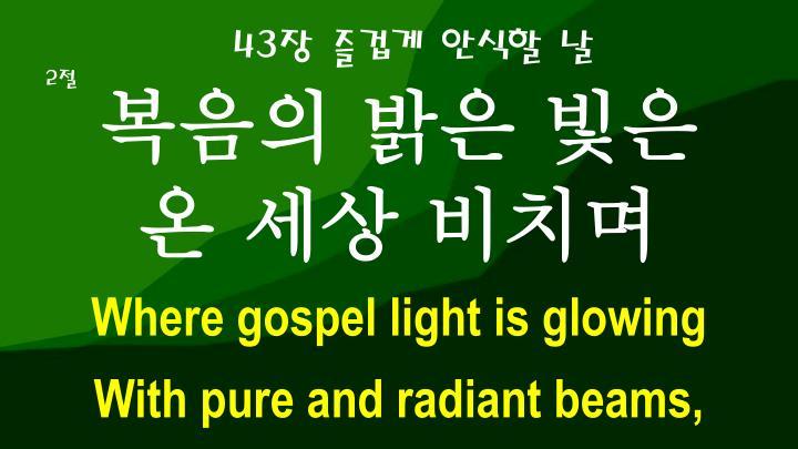 복음의 밝은 빛은