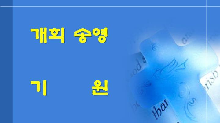 개회 송영