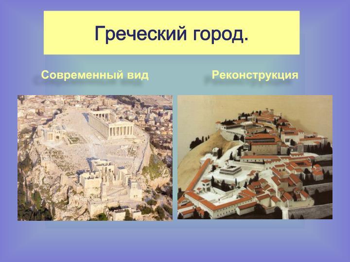 Греческий город.