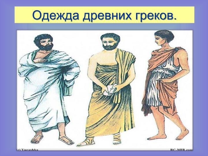 Одежда древних греков.