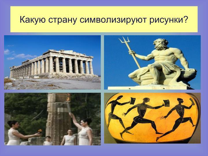 Какую страну символизируют рисунки?