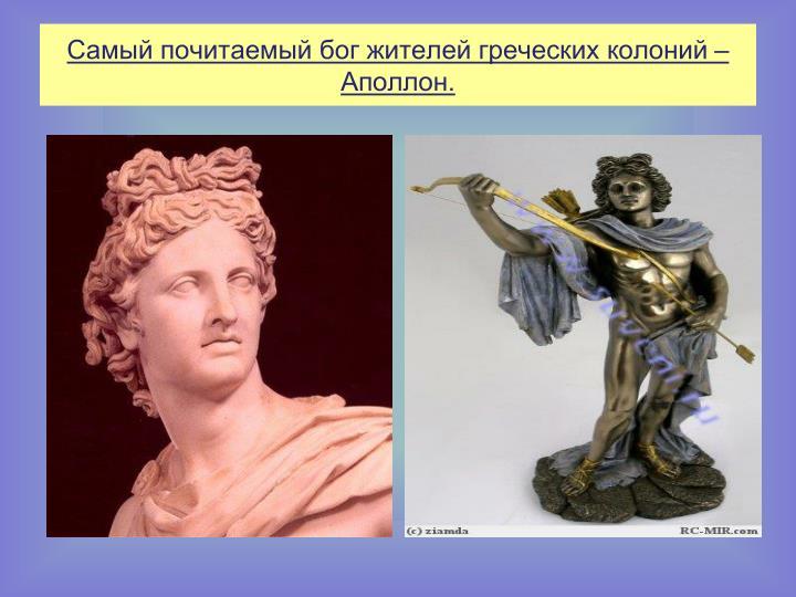 Самый почитаемый бог жителей греческих колоний –