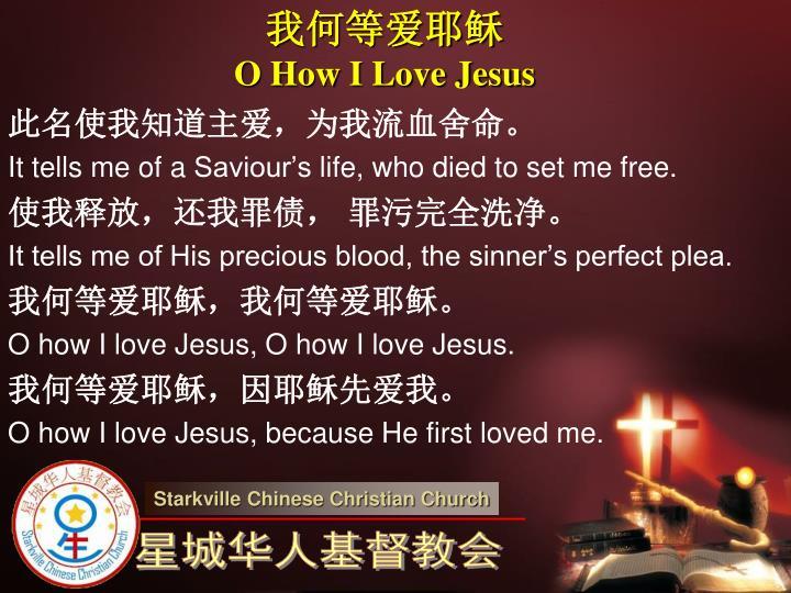我何等爱耶稣