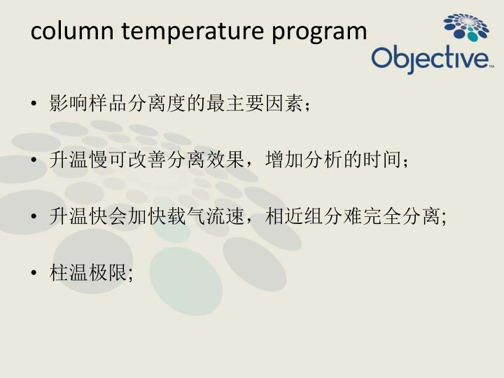column temperature program