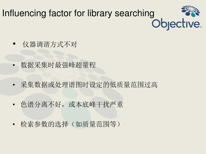 Influencing factor for library searching