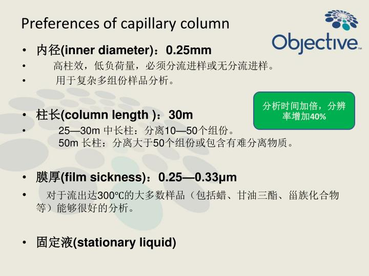 Preferences of capillary column