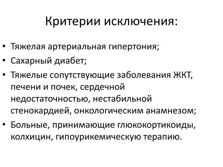 Критерии исключения: