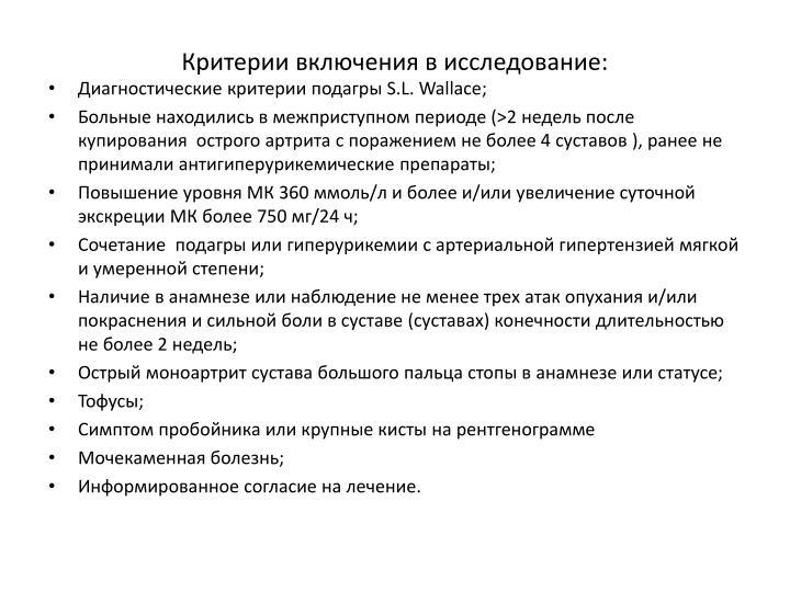 Критерии включения в исследование: